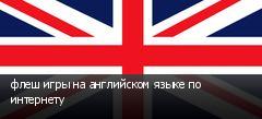 флеш игры на английском языке по интернету