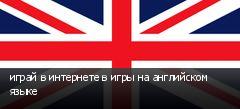 играй в интернете в игры на английском языке