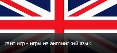 сайт игр - игры на английский язык
