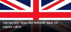 портал игр- игры Английский язык на нашем сайте