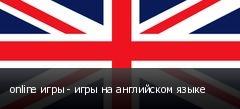 online игры - игры на английском языке