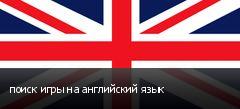 поиск игры на английский язык