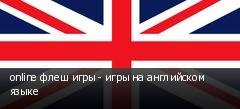 online флеш игры - игры на английском языке