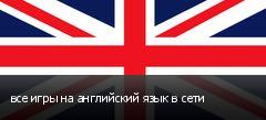 все игры на английский язык в сети