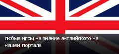 любые игры на знание английского на нашем портале