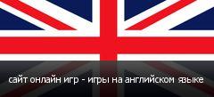 сайт онлайн игр - игры на английском языке