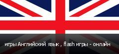 игры Английский язык , flash игры - онлайн