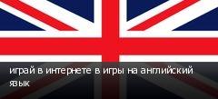 играй в интернете в игры на английский язык