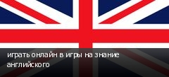 играть онлайн в игры на знание английского