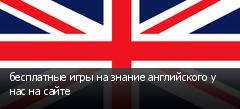 бесплатные игры на знание английского у нас на сайте