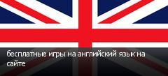 бесплатные игры на английский язык на сайте