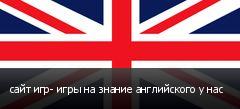 сайт игр- игры на знание английского у нас