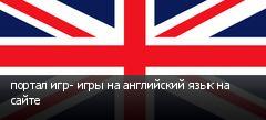 портал игр- игры на английский язык на сайте