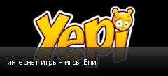интернет игры - игры Епи