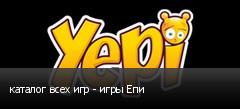 каталог всех игр - игры Епи