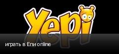 играть в Епи online