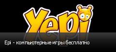Epi - компьютерные игры бесплатно
