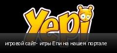 игровой сайт- игры Епи на нашем портале