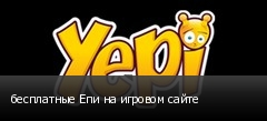 бесплатные Епи на игровом сайте