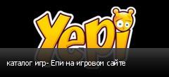 каталог игр- Епи на игровом сайте