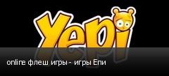 online флеш игры - игры Епи