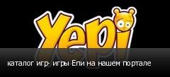 каталог игр- игры Епи на нашем портале