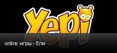 online игры - Епи