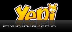 каталог игр- игры Епи на сайте игр