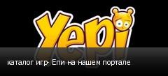 каталог игр- Епи на нашем портале