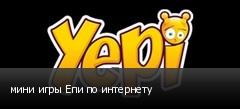 мини игры Епи по интернету