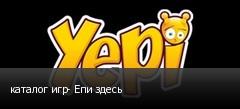 каталог игр- Епи здесь