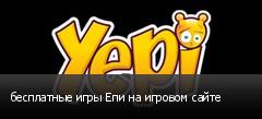 бесплатные игры Епи на игровом сайте