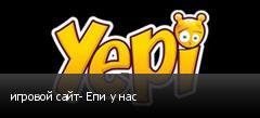 игровой сайт- Епи у нас
