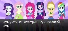 игры Девушки Эквестрии - лучшие онлайн игры
