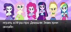 играть в Игры про Девушек Эквестрии онлайн