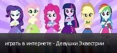 играть в интернете - Девушки Эквестрии