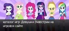 каталог игр- Девушки Эквестрии на игровом сайте