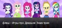 флеш - Игры про Девушек Эквестрии