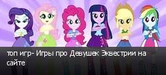 топ игр- Игры про Девушек Эквестрии на сайте