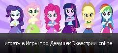играть в Игры про Девушек Эквестрии online