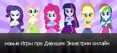 новые Игры про Девушек Эквестрии онлайн