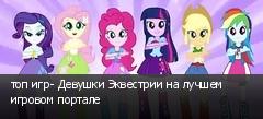 топ игр- Девушки Эквестрии на лучшем игровом портале