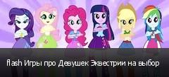 flash Игры про Девушек Эквестрии на выбор