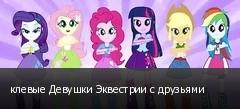 клевые Девушки Эквестрии с друзьями