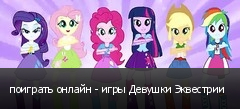 поиграть онлайн - игры Девушки Эквестрии