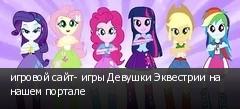 игровой сайт- игры Девушки Эквестрии на нашем портале