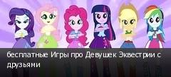 бесплатные Игры про Девушек Эквестрии с друзьями