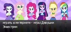 играть в интернете - игры Девушки Эквестрии