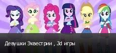 Девушки Эквестрии , 3d игры