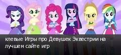 клевые Игры про Девушек Эквестрии на лучшем сайте игр